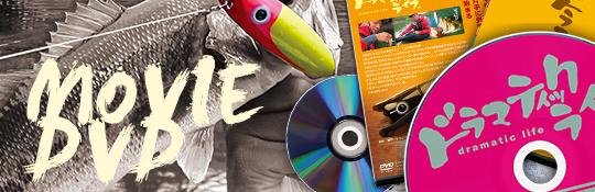 DVD|ムービー